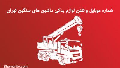 شماره موبایل و تلفن فروشندگان لوازم یدکی ماشین سنگین تهران