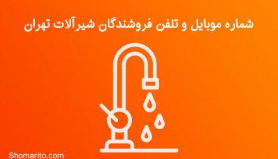 شماره موبایل و تلفن فروشندگان شیرآلات تهران