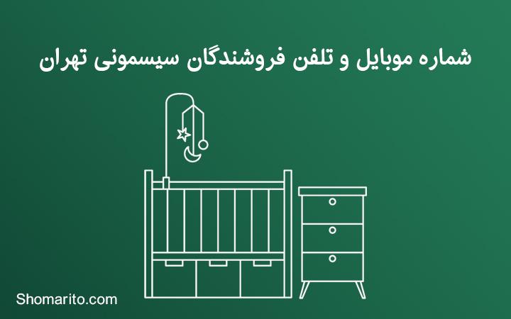 شماره موبایل و تلفن فروشندگان سیسمونی های تهران