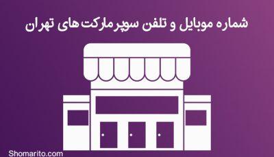شماره موبایل و تلفن سوپر مارکت های تهران