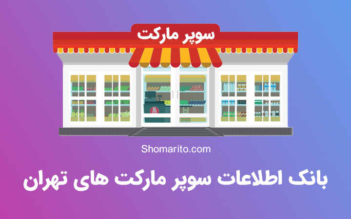 لیست سوپرمارکت های تهران