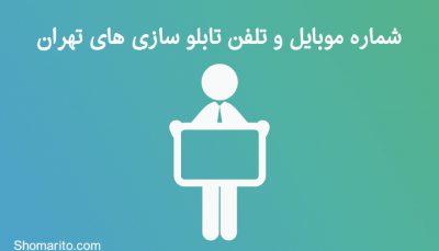 شماره موبایل و تلفن تابلو سازی تهران