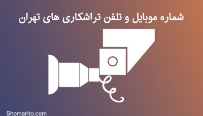 شماره موبایل و تلفن تراشکاری های تهران