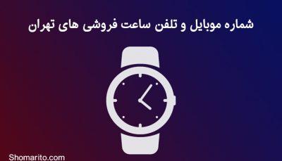 شماره موبایل و تلفن ساعت فروشی های تهران