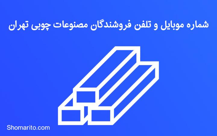شماره موبایل و تلفن فروشندگان مصنوعات چوبی تهران