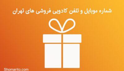 شماره موبایل و تلفن کادویی فروشی های تهران