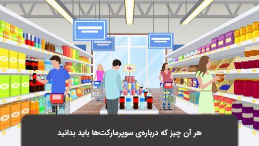 هر آن چیز که دربارهی سوپرمارکتها باید بدانید