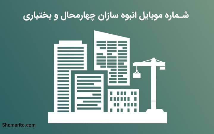 شماره موبایل انبوه سازان چهارمحال و بختیاری