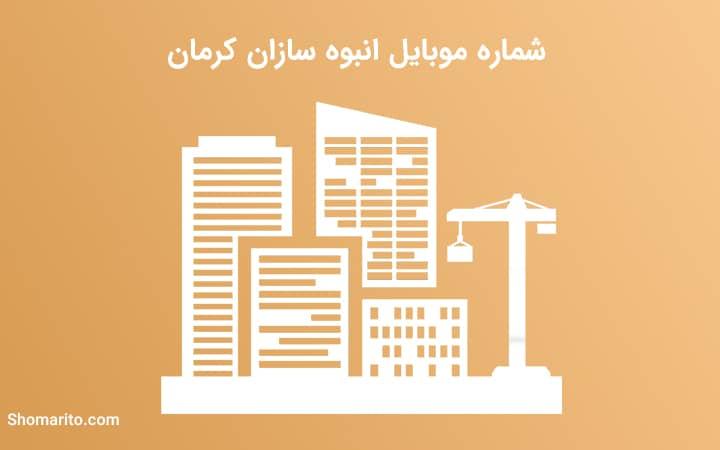 شماره موبایل انبوه سازان کرمان