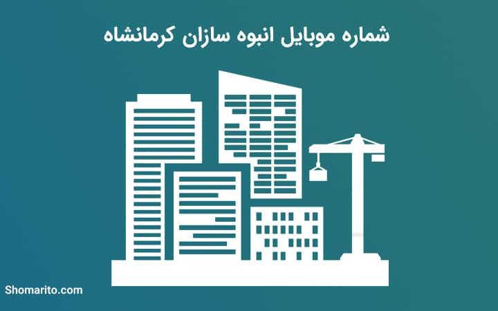 شماره موبایل انبوه سازان کرمانشاه
