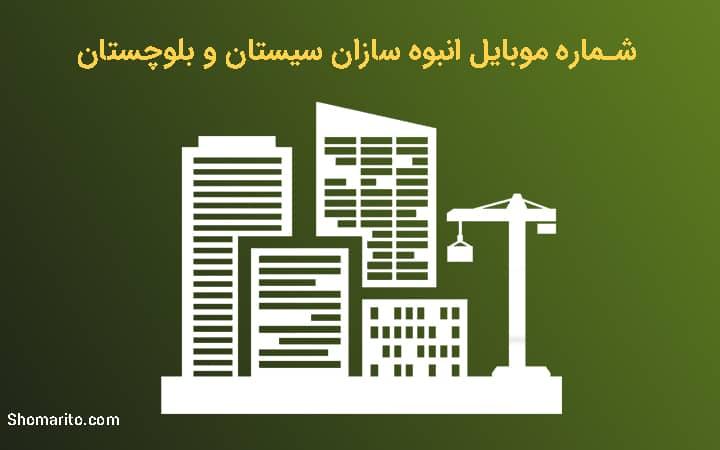 شماره موبایل انبوهسازان سیستان و بلوچستان