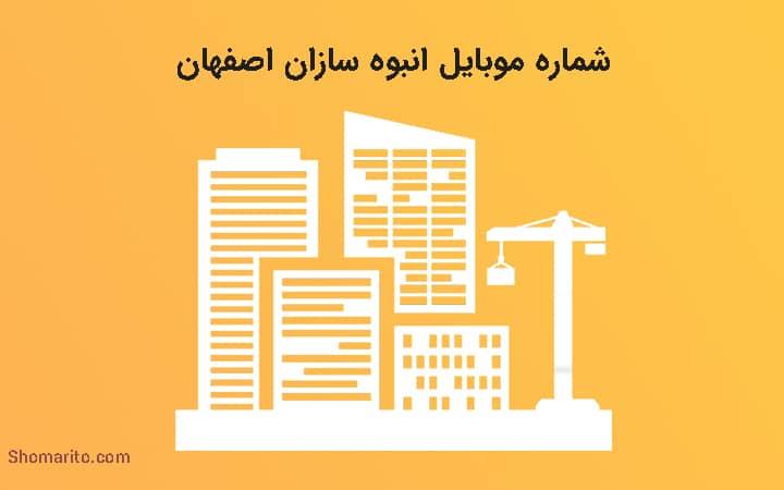 شماره موبایل انبوه سازان اصفهان