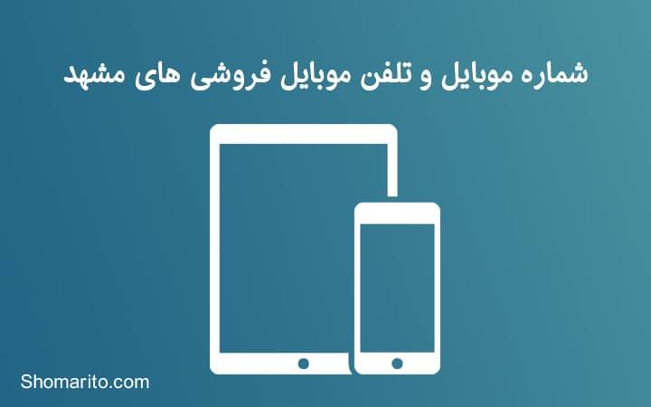شماره موبایل و تلفن موبایل فروشی های مشهد