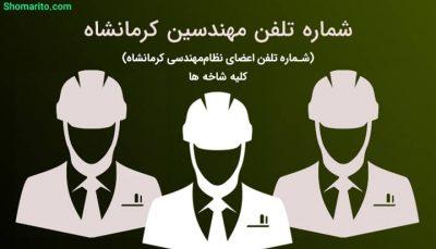 شماره تلفن مهندسین کرمانشاه