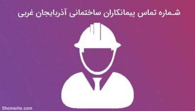 شماره تلفن پیمانکاران ساختمانی آذربایجان غربی