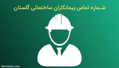 شماره تلفن پیمانکاران ساختمانی گلستان