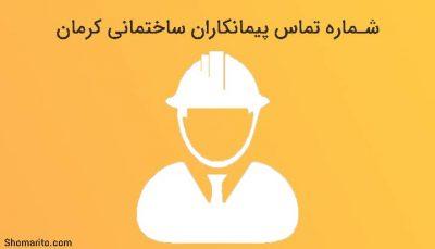 شماره تلفن پیمانکاران ساختمانی کرمان