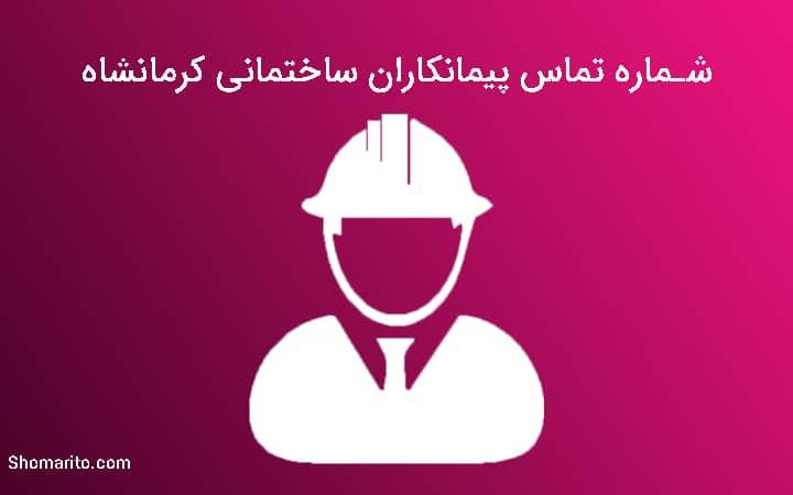 شماره تلفن پیمانکاران ساختمانی کرمانشاه