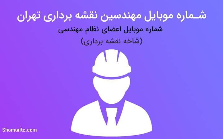 شماره تلفن مهندسین نقشه برداری تهران