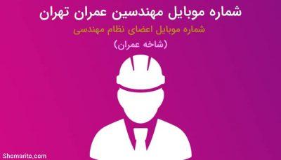 شماره تلفن مهندسین عمران تهران