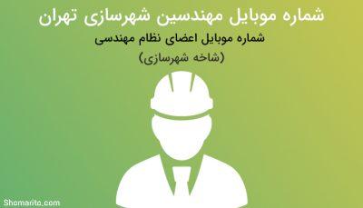شماره تلفن مهندسین شهرسازی تهران