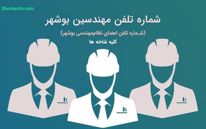شماره تلفن مهندسین بوشهر