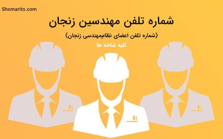 شماره تلفن مهندسین زنجان