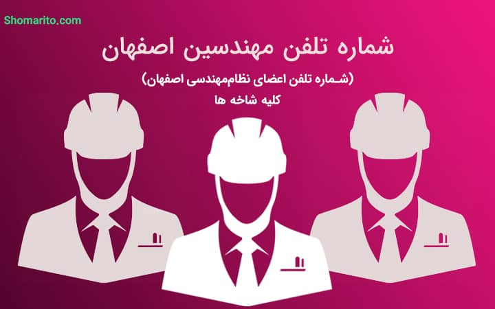 شماره تلفن مهندسین اصفهان