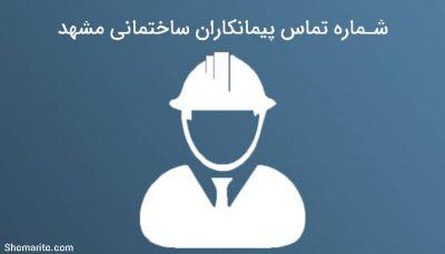 شماره تلفن پیمانکاران ساختمانی مشهد