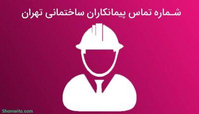 شماره تلفن پیمانکاران ساختمانی تهران