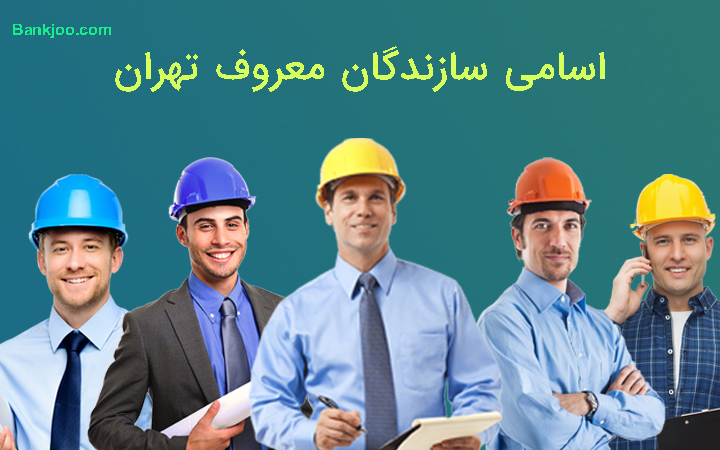 اسامی سازندگان بزرگ تهران