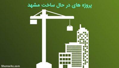 پروژههای در حال ساخت مشهد
