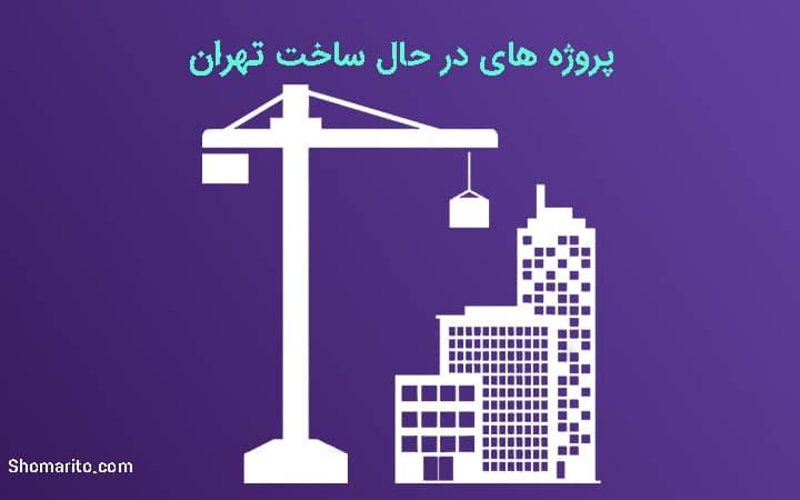 پروژه های در حال ساخت تهران