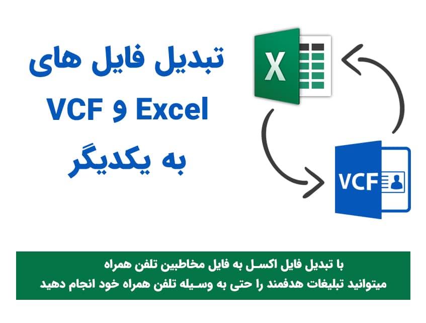 تبدیل فایل اکسل (Excel) به فایل مخاطبین (VCF)