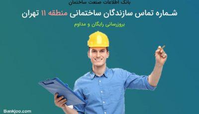 لیست و شماره تلفن سازندگان ساختمان منطقه 11 تهران