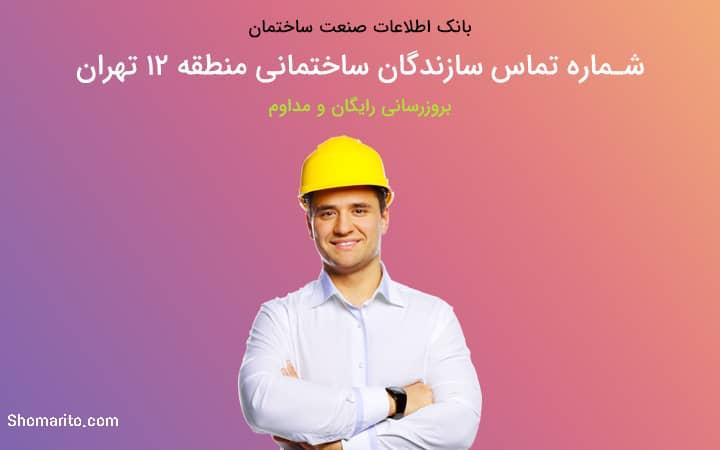 لیست و شماره تلفن سازندگان ساختمان منطقه 12 تهران