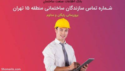 لیست و شماره تلفن سازندگان ساختمان منطقه 15 تهران
