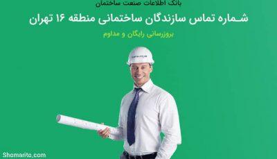 لیست و شماره تلفن سازندگان ساختمان منطقه 16 تهران
