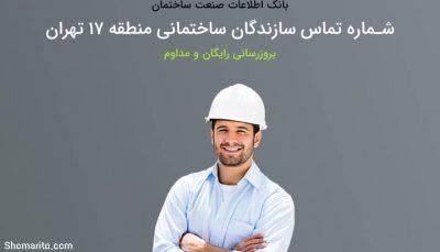 لیست و شماره تلفن سازندگان ساختمان منطقه 17 تهران