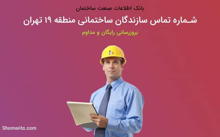 شماره تلفن سازندگان ساختمان منطقه 19 تهران