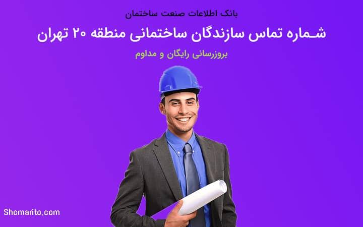 شماره تلفن سازندگان ساختمان منطقه 20 تهران