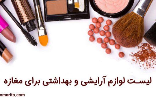 لیست لوازم آرایشی و بهداشتی برای مغازه